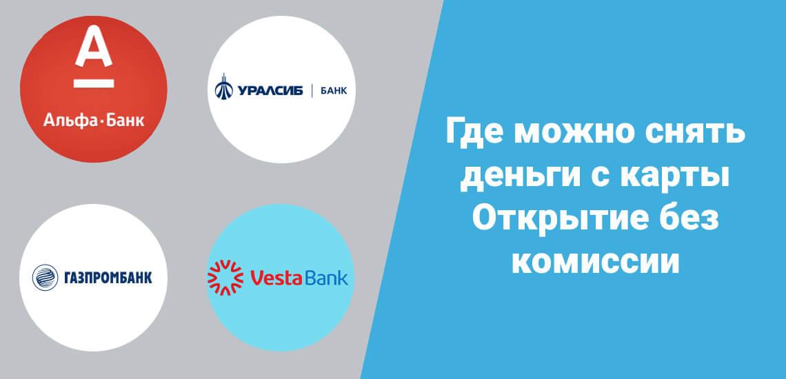 Снятие денег без комиссии у партнеров банка Открытие