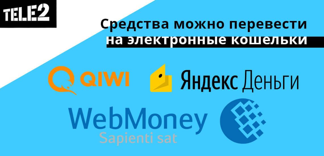 Средства можно перевести на электронные кошельки: Qiwi, Webmoney, Яндекс.Деньги