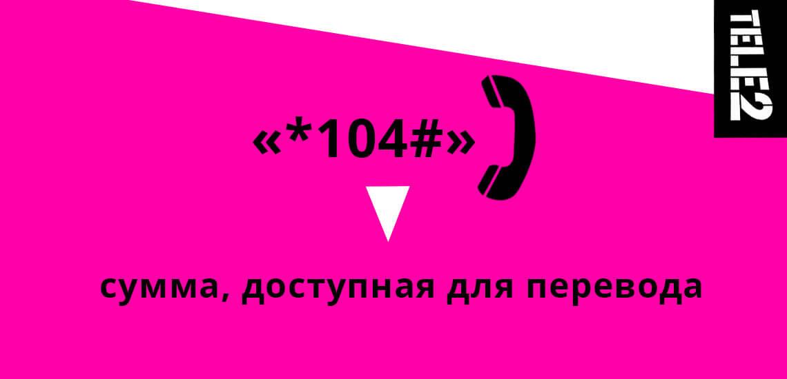 Чтобы узнать сумму, которая доступна для перевода, нужно выполнить запрос «*104#»