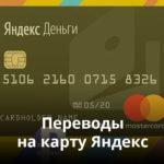 Как сделать перевод с карты на карту Яндекс Деньги