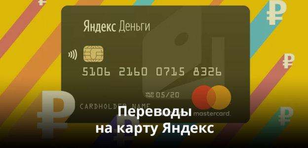 Периодически необходимость такого перевода возникает даже у тех, кто не имеет Яндекс.Денег