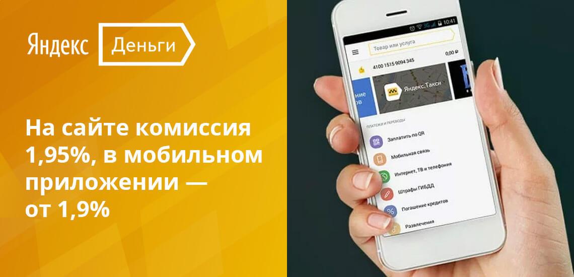 В любых случаях комиссия не может быть ниже 40 рублей