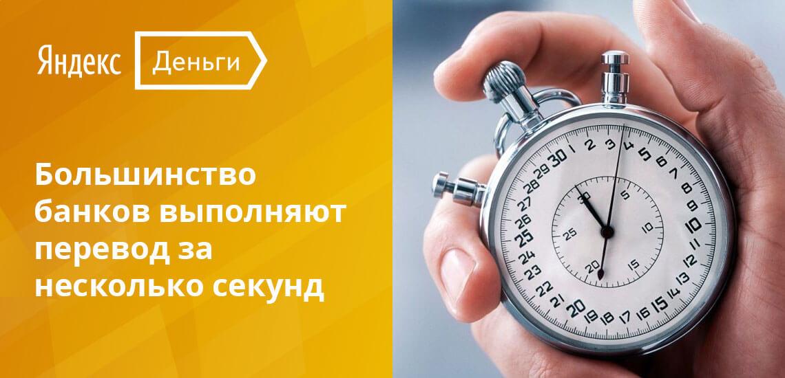 Но есть и исключения. Например, с карты Ситибанка не получится перевести деньги на Яндекс