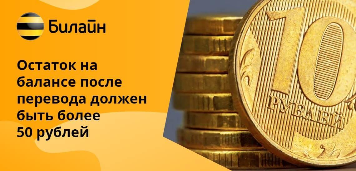 Переводы могут быть отправлены любым абонентам в РФ с номерами, которые начинаются на 7