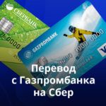 Перевод денег с карты Газпромбанка на карту Сбербанк