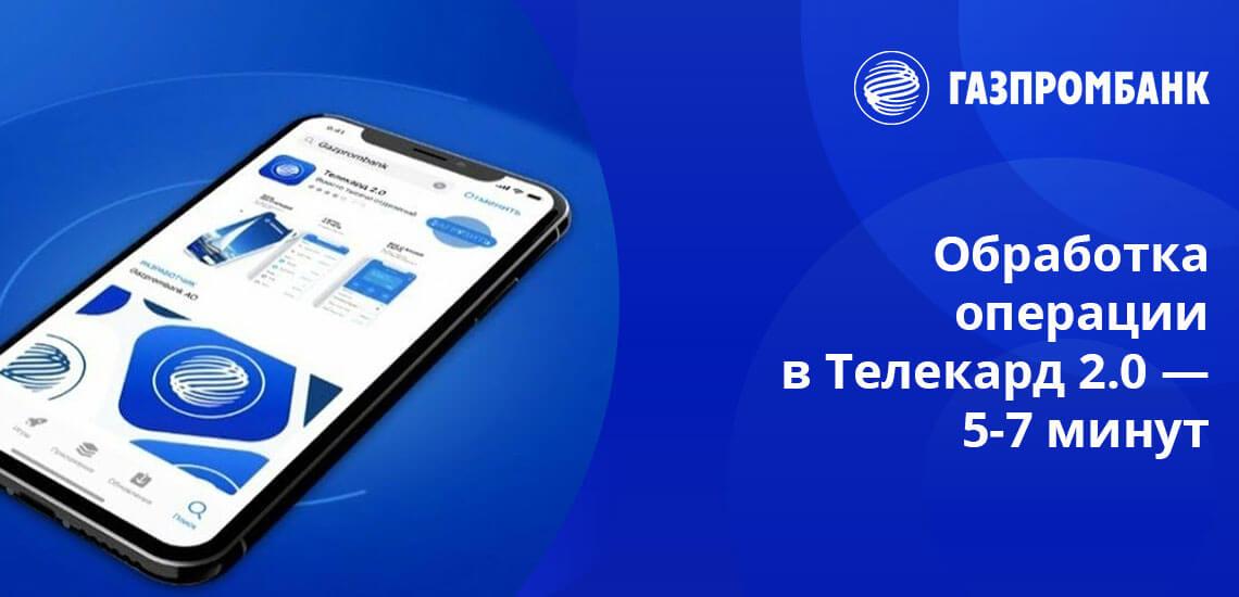 Операция через приложение совершается по схожему с интернет-банком принципу
