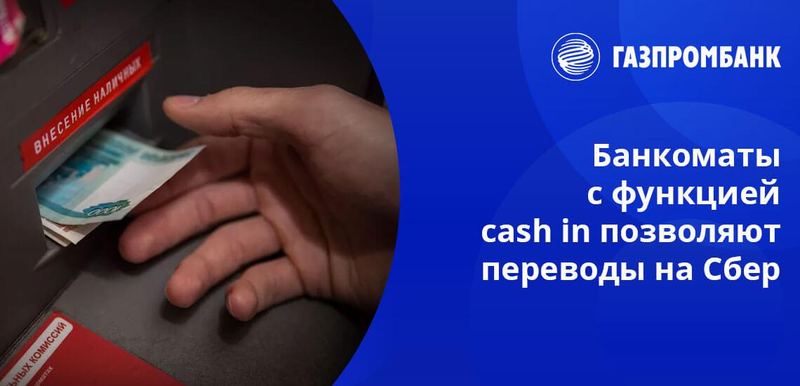 Надо знать ПИН-код и номер карты, на которую должны прийти деньги