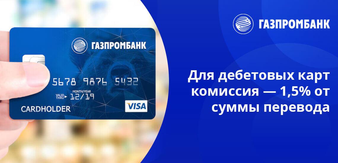 На протяжении 30 дней сумма всех внешних переводов не должна превышать 10 000 рублей