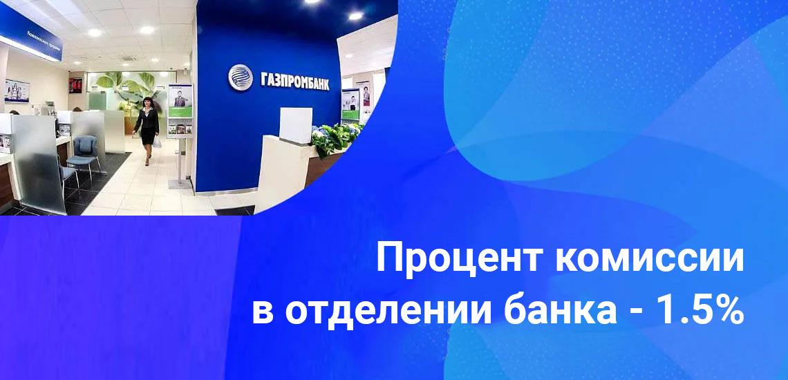 Процент за переброску средств из Газпрома на Сбер составляет 1,5 %, минимум 50 рублей