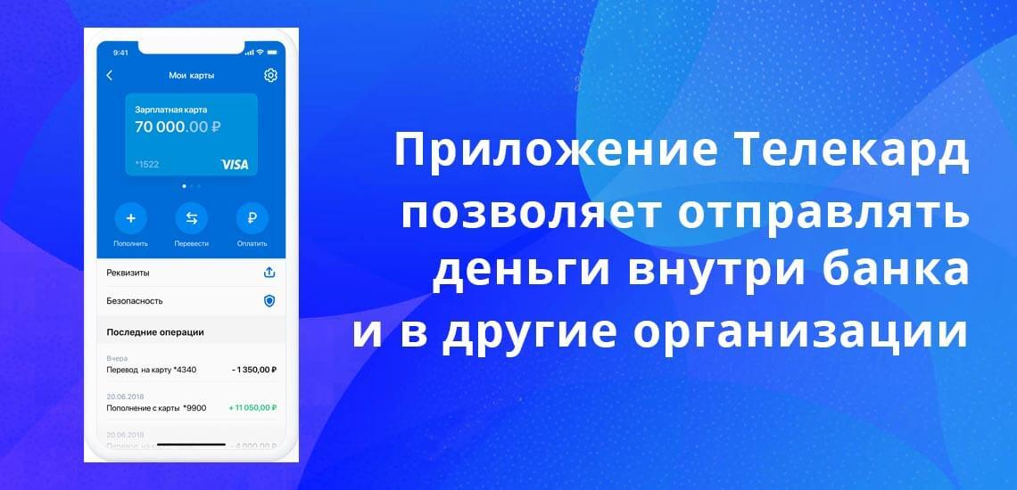 Мобильное приложение Газпромбанка Телекард тоже позволяет своим пользователям отправлять деньги внутри банка или в другие организации