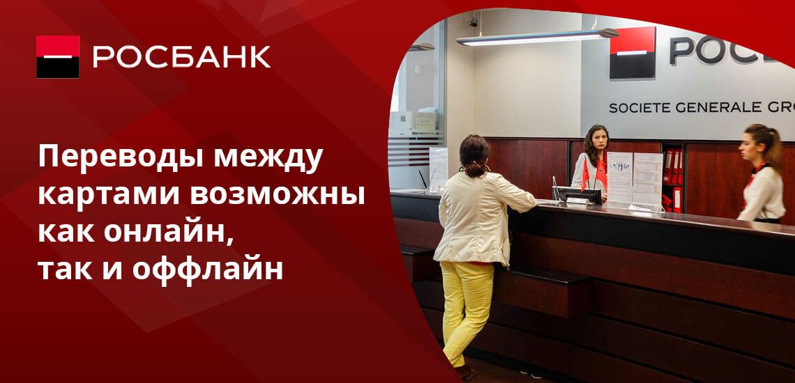 В распоряжении клиентов банка есть весь необходимый функционал для выполнения межбанковских переводов