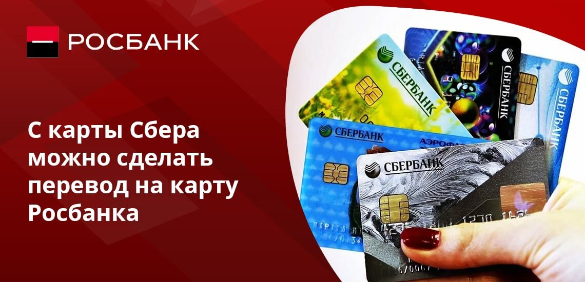 Для этого можно использовать приложение, банкомат, онлайн-банкинг