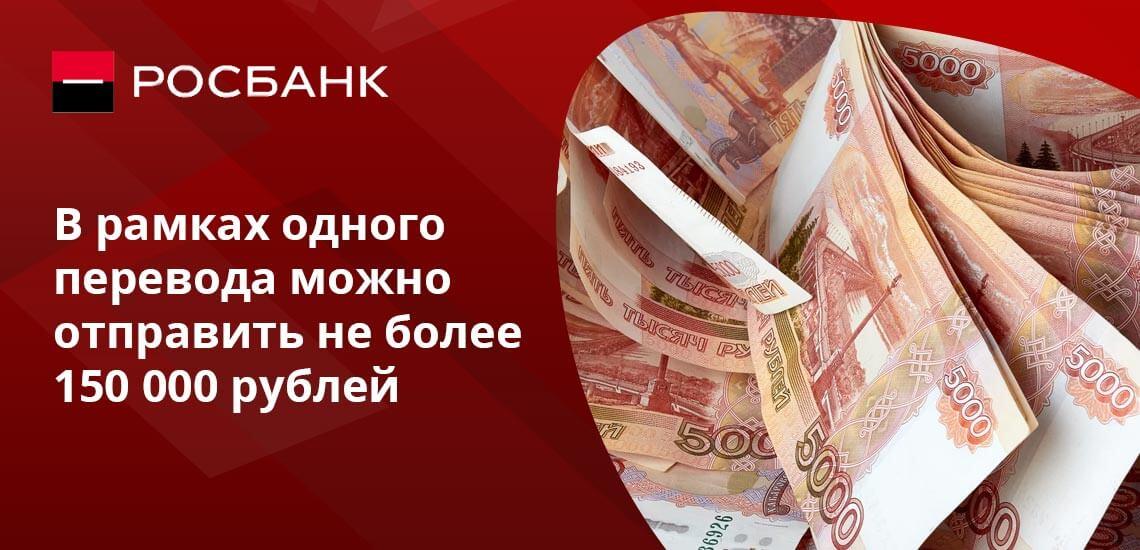 Комиссия составит 1,5% от суммы. Минимальная комиссия - 30 рублей
