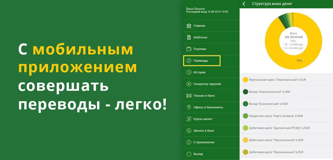 С помощью мобильного приложения можно управлять своим счетом и совершать переводы как внутри Россельхозбанка, так и на карты сторонних организаций