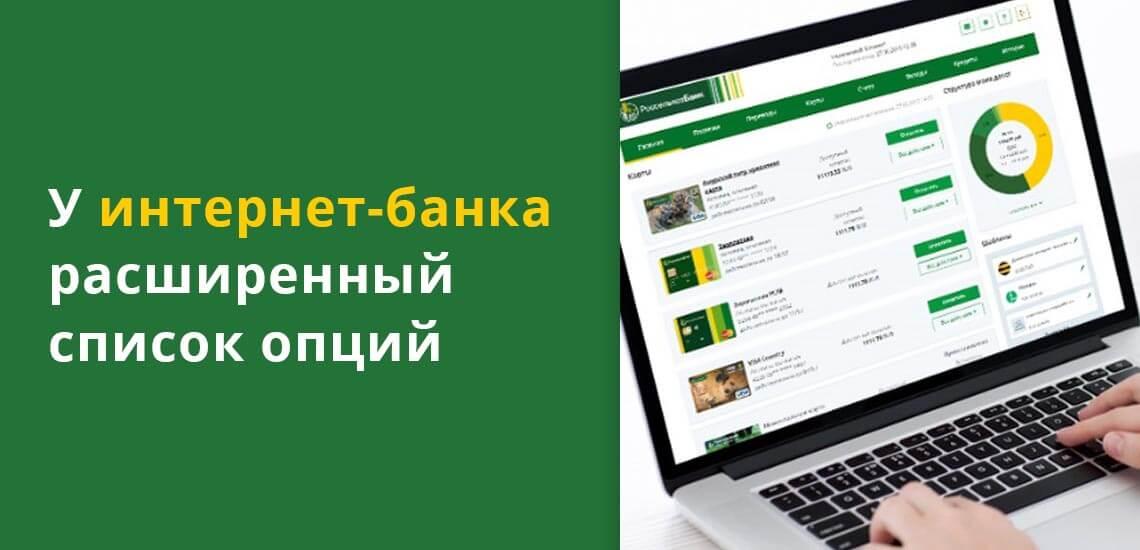 Интернет-банк Россельхозбанка имеет расширенный список опций, в отличие от мобильного приложения