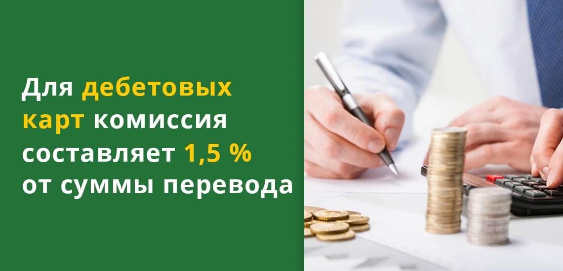 Для дебетовых карт комиссия составляет 1,5% от суммы перевода, но минимум - 50 рублей, независимо от суммы операции