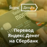 Перевод с Яндекс Деньги на карту Сбербанка