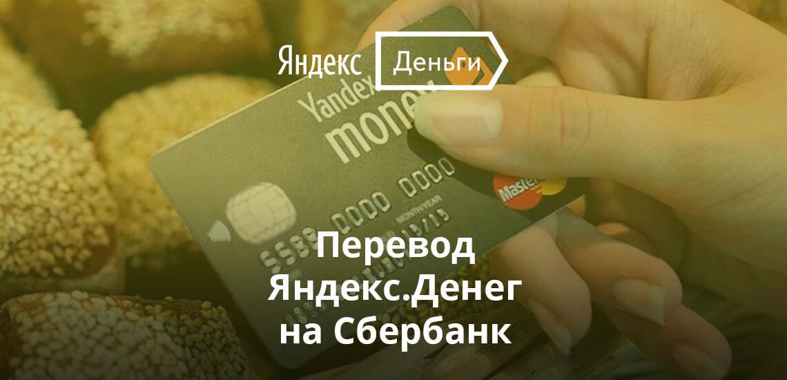 Выводить Яндекс.Деньги можно на карты VISA, Mastercard, МИР