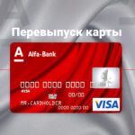 Перевыпуск карты Альфа-Банка