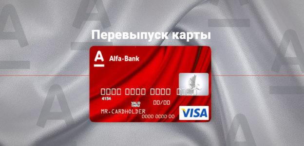 Для чего нужен перевыпуск карт Альфа-банка и как заказать новую