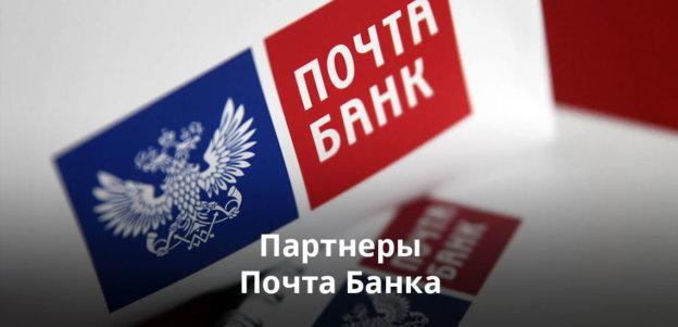 Несмотря на обширную собственную сеть, ПочтаБанк имеет партнеров