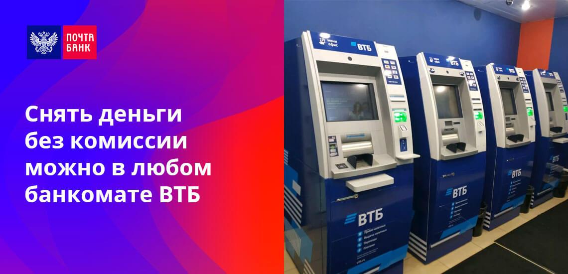 Клиенты Почта Банка могут воспользоваться партнерской сетью в Армении, Азербайджане, Беларуси, Грузии и Казахстане