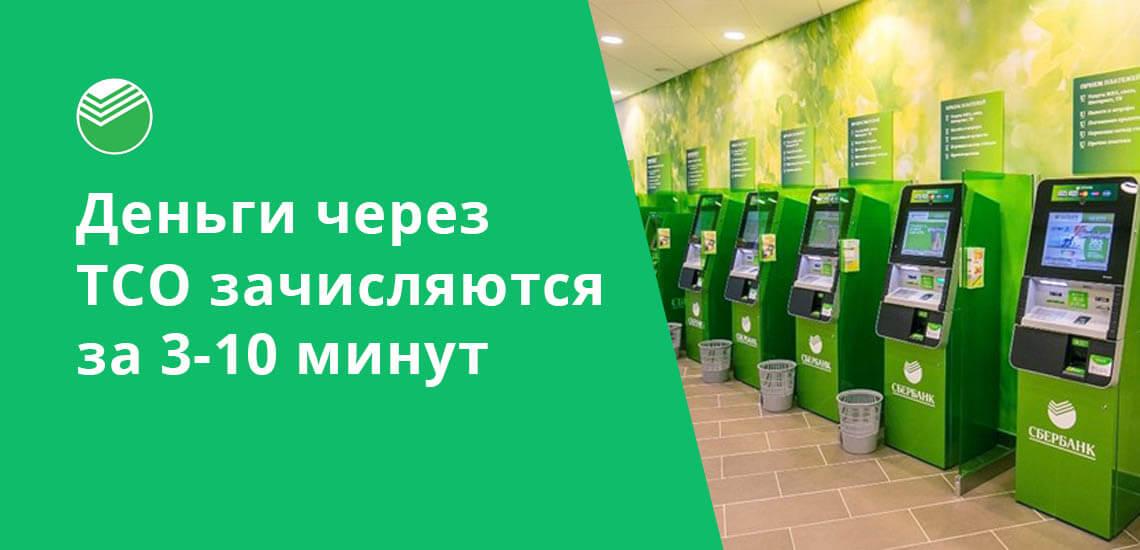 Деньги через ТСО зачисляются за 3-10 минут