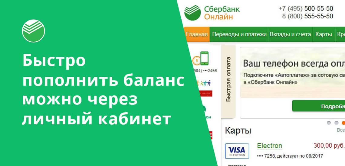 Сбербанк предлагает своим клиентам два дистанционных канала доступа: личный кабинет и мобильный банк