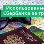 Карта Сбербанка за границей — оплата и снятие наличных