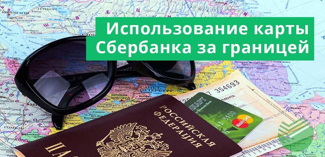 Пользование картой Сбербанка за границей