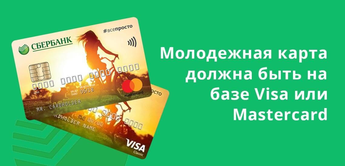 Молодежная карта Сбербанка за границей используется в том случае, если она изготовлена на базе систем VISA и Mastercard