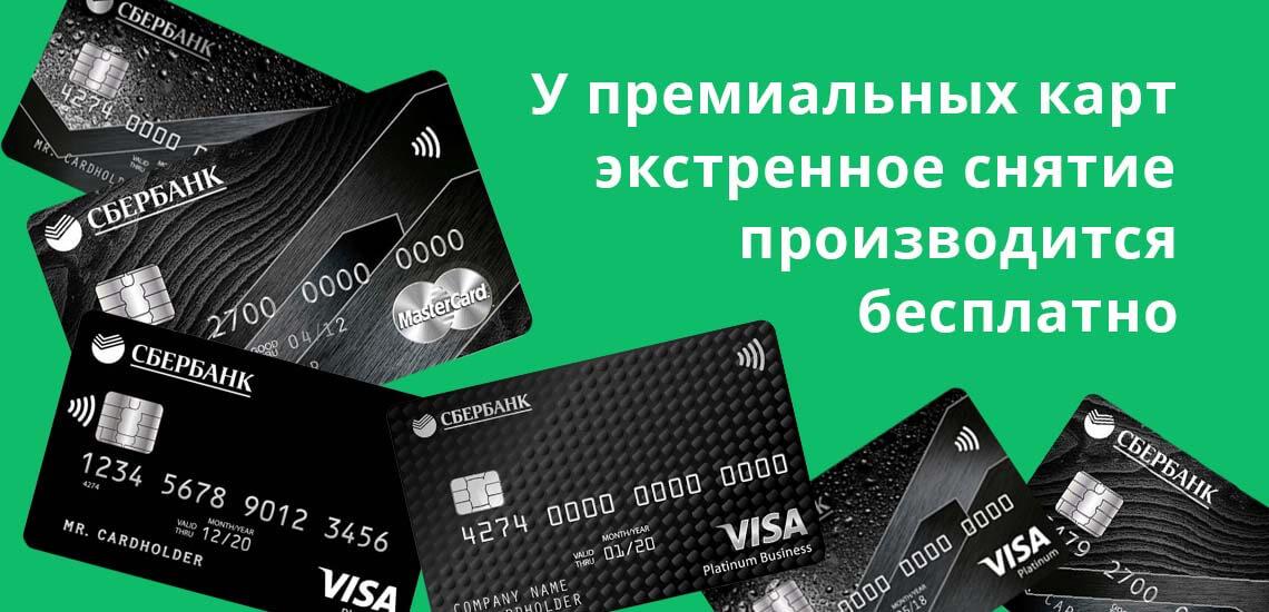 У премиальных карт экстренное снятие производится бесплатно