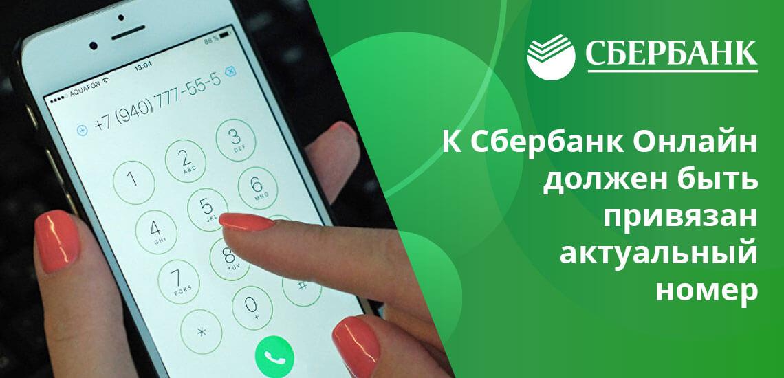 Как поменять мобильный банк на другой номер