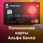 Пополнение карты Альфа-Банка: 7 способов без комиссии