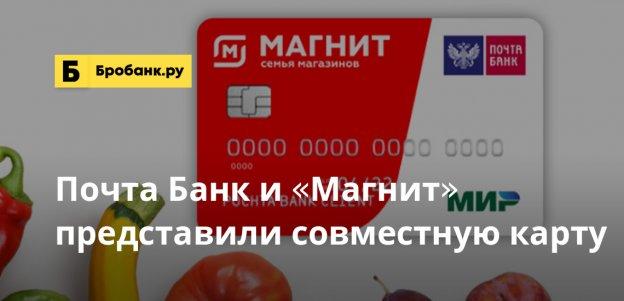 Почта Банк и «Магнит» представили совместную карту