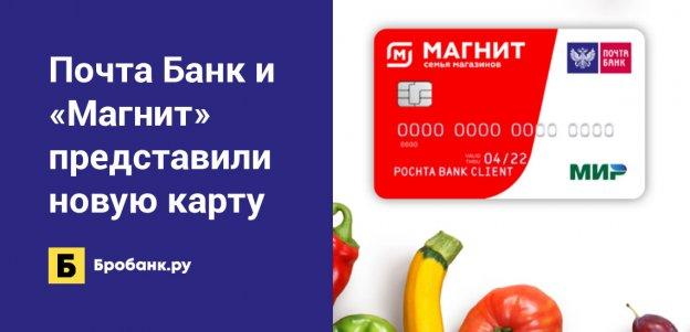 Почта Банк и Магнит представили совместную карту