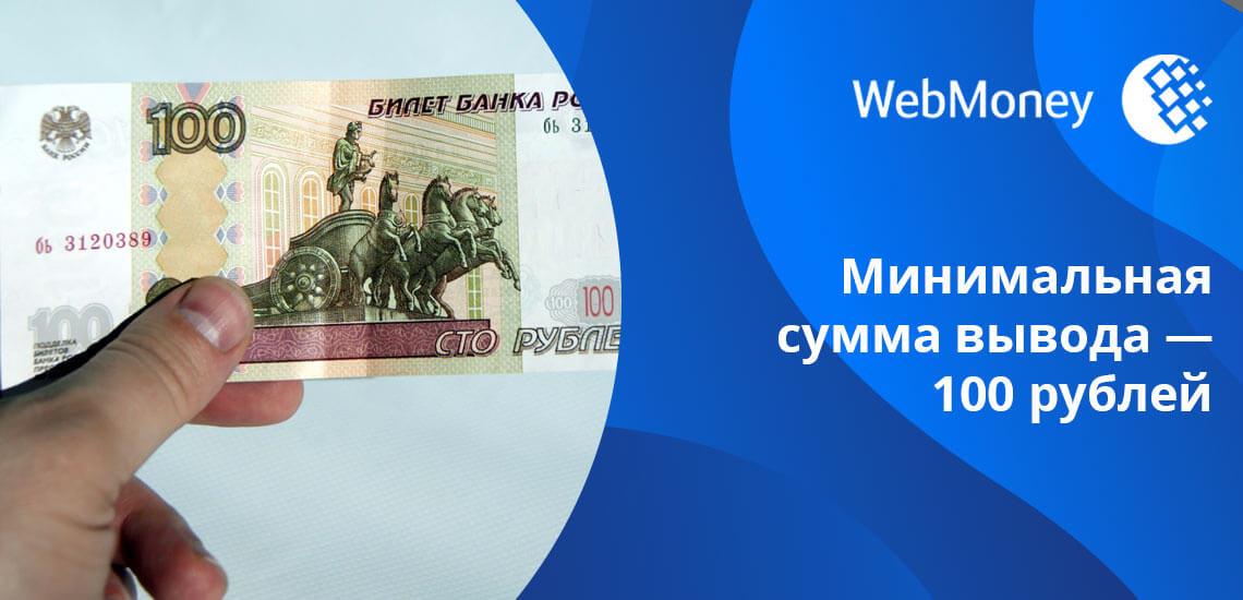 Оптимальная сумма для вывода - от 1000 рублей