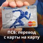Перевод денег с карты на карту в Промсвязьбанке