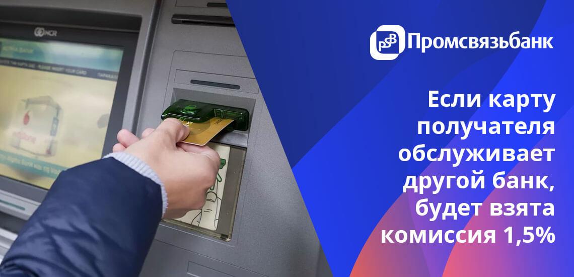 За один раз перевести через сервис можно не больше 150000 рублей