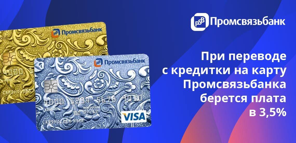 Если карта получателя обслуживается другим банком, комиссия будет  3,5%, но не менее 30 рублей