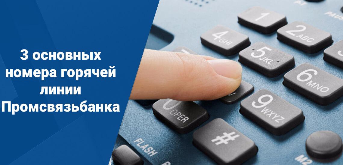 По какому номеру телефона можно дозвониться на горячую линию Промсвязьбанка
