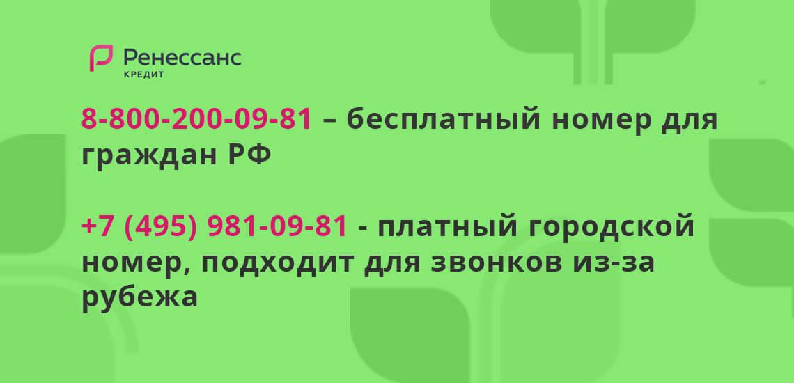 У банка Ренессанс Кредит есть два номера: один бесплатный номер для граждан РФ, второй - платный городской номер, но он подходит для звонков из-за рубежа