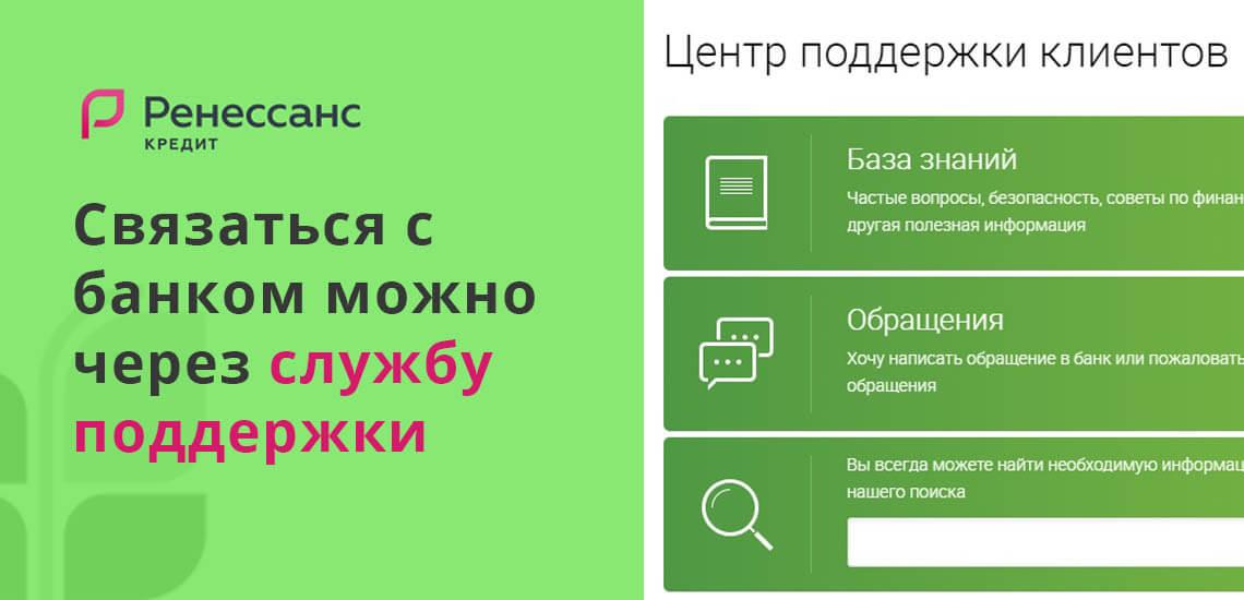 Связаться с работниками Ренессанс банка можно через центр поддержки клиентов на официальном сайте или через одну из соцсетей