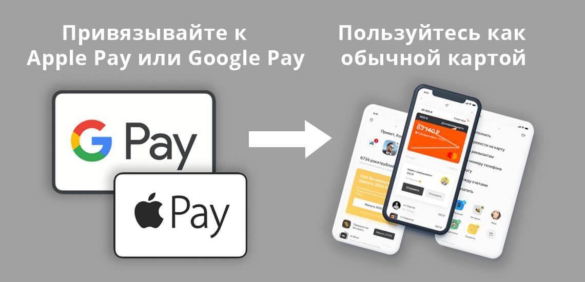 Если привязать виртуальную карту Рокетбанка к Apple Pay или Google Pay, ею можно будет пользоваться как обычной