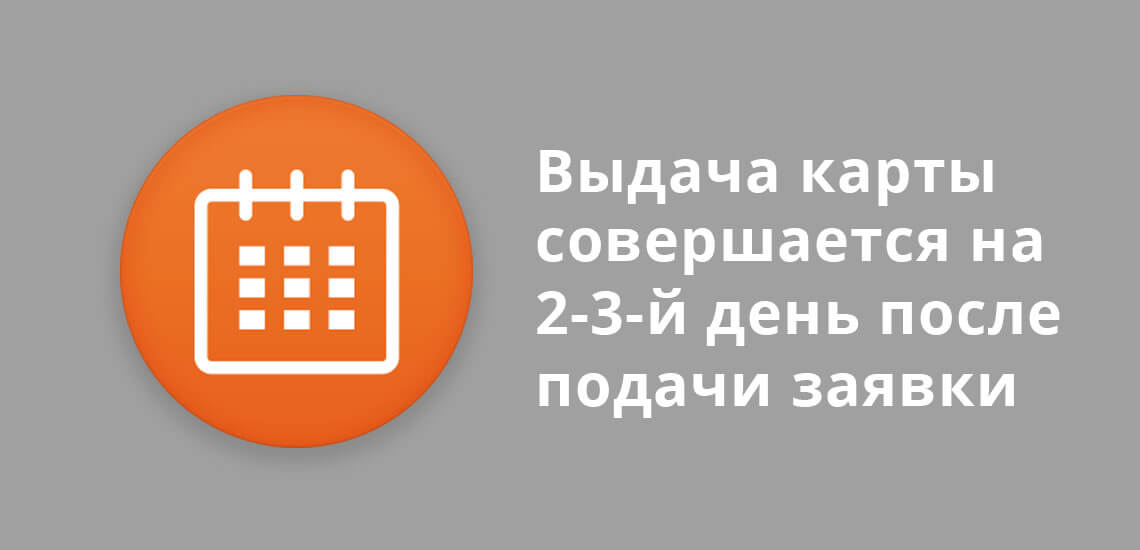 Обычно доставка совершается на 2-3-й день после подачи заявки