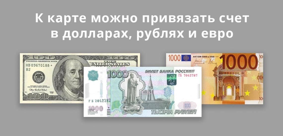 К виртуальной карточке Рокетбанка можно привязать счет в рублях, евро или долларах