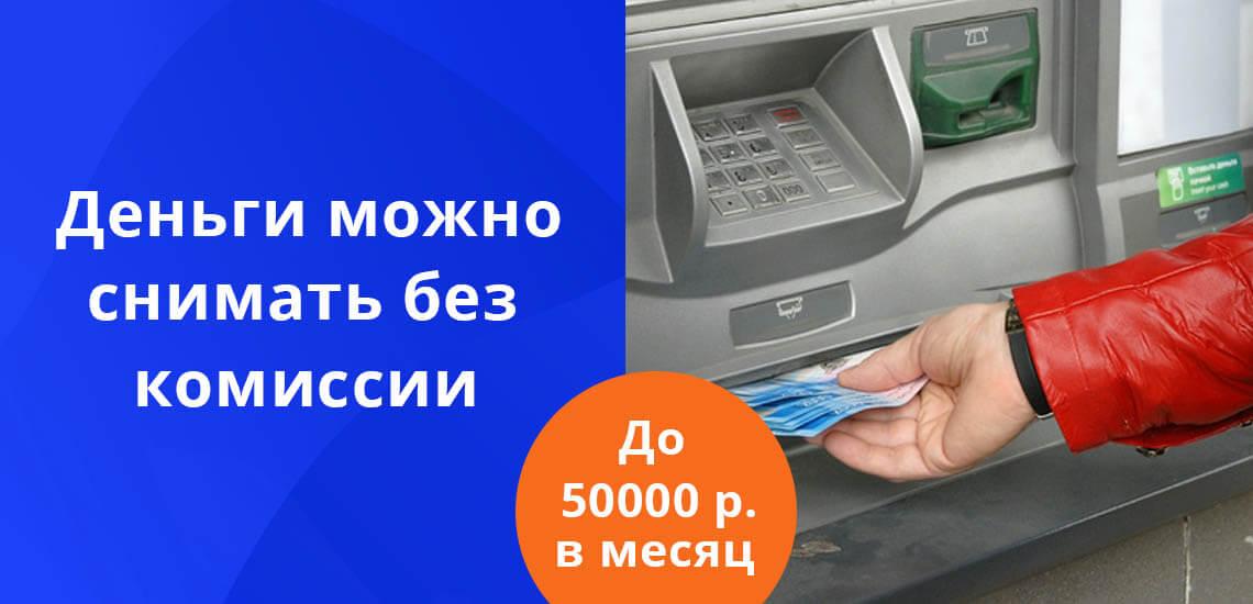 С картой Альфа Банка 100 дней можно снимать деньги без комиссии в общей сумме до 50000 рублей в месяц