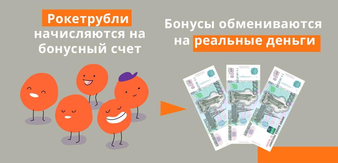 Вместо обычных рублей на бонусный счет начисляются Рокетрубли, которые при накоплении до 3000 единиц можно обменять на обычные