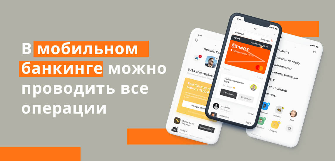 Основную массу финансовых операций клиенты проводят в мобильном банкинге Рокетбанка