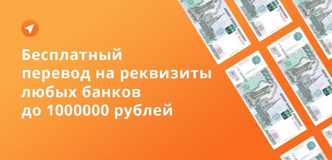 С картой Уютный космос можно бесплатно переводить на реквизиты любых банков и компаний до 1000000 рублей за месяц